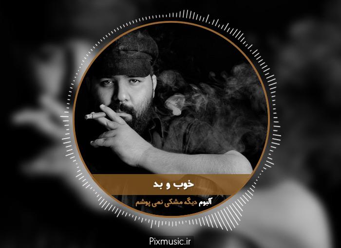 آکورد آهنگ خوب و بد از رضا صادقی