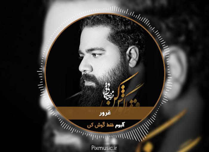 آکورد آهنگ غرور از رضا صادقی