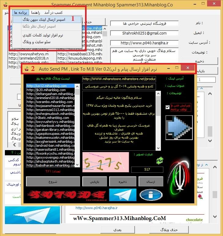 آموزش اسپمر  میهن بلاگ به صورت تصویری