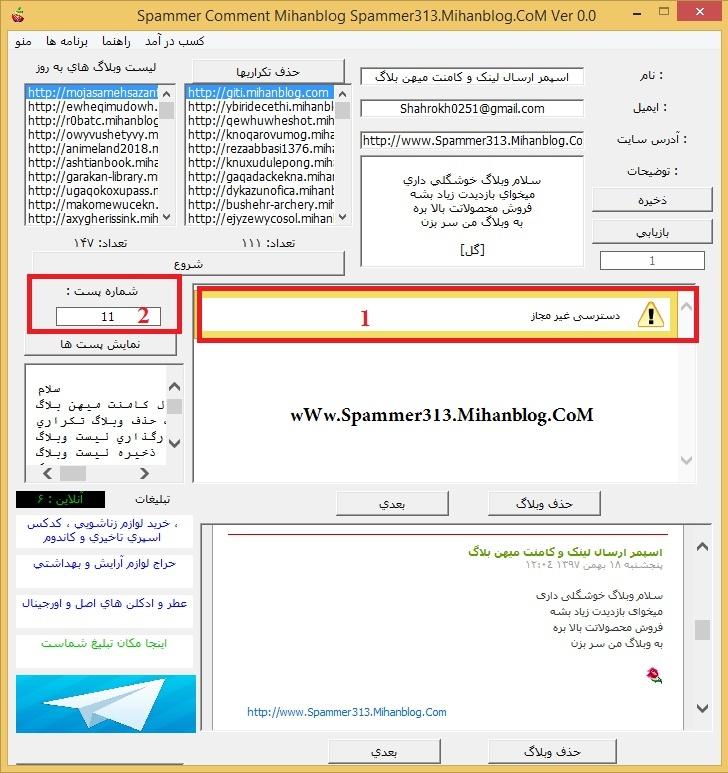 آموزش کامل اسپمر ارسال نظر کامنت و لینک میهن بلاگ Spammer Mihanblog