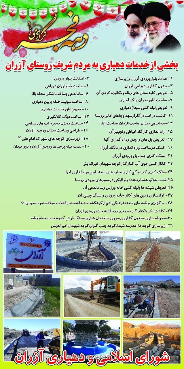 بخشی از خدمات دهیاری به مردم شریف روستای آذران