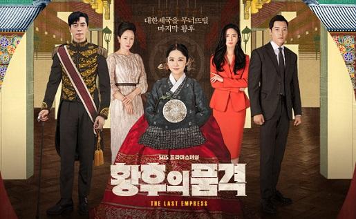 خرید سریال کره ای The Last Empress