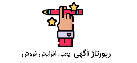 ریپورتاژ آگهی | تعرفه تبلیغات در سایت اینستاگرام ها