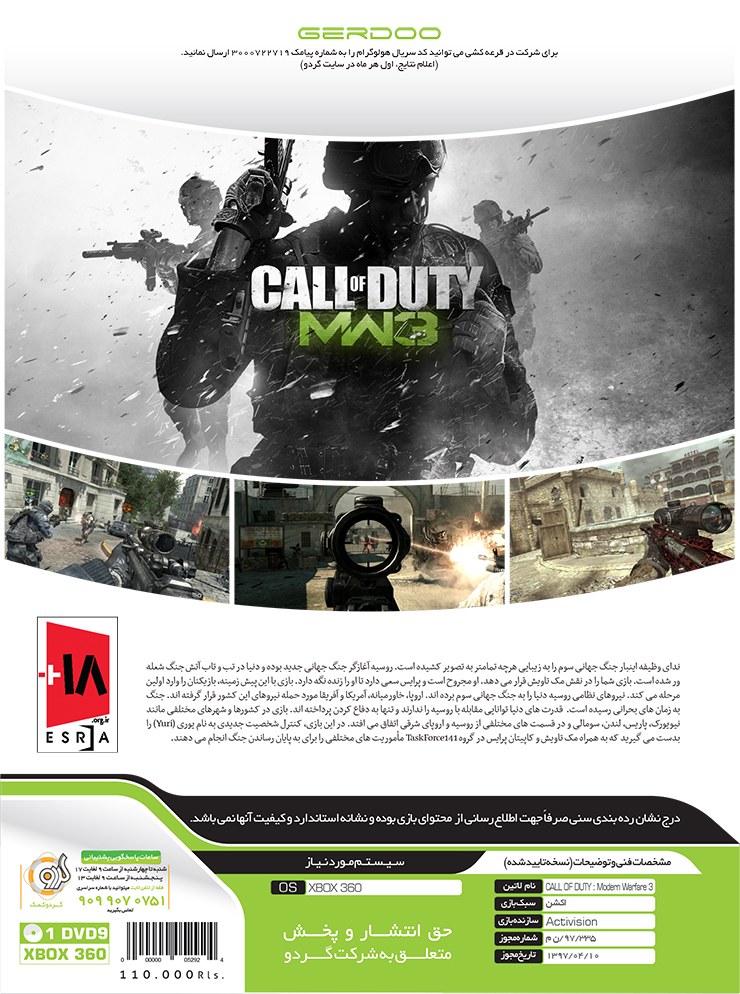 call of duty modern of warfare 3 xbox360 call of duty modern warfare 3 xbox360 Call Of Duty Modern Warfare 3 Xbox360 Call Of Duty Modern Warfare 3 Xbox360