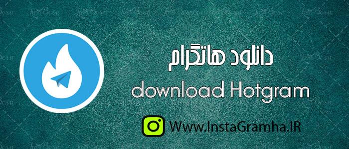 دانلود هاتگرام اندروید(تلگرام بدون فیلتر) - Hotgram 3.1.3
