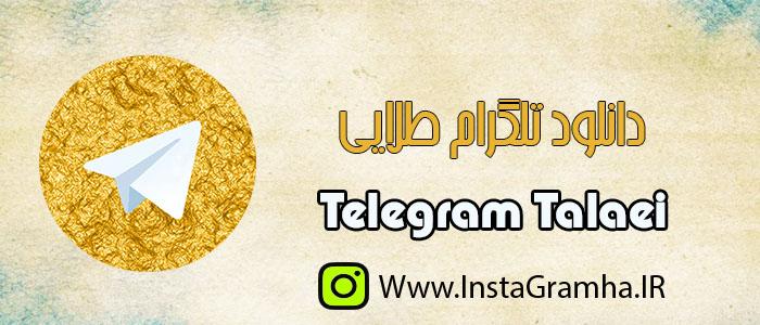 دانلود تلگرام طلایی اندروید - Telegram Talaei 7.0.3