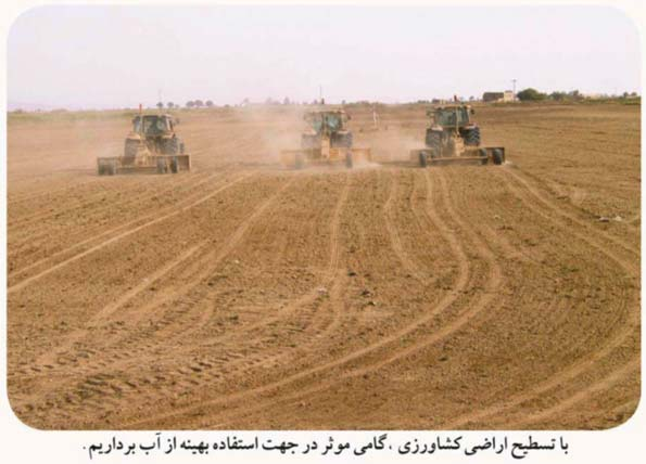 تسطیح اراضی کشاورزی