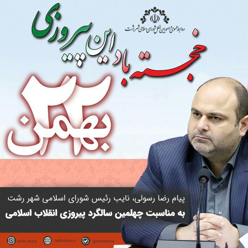 پیام رضا رسولی، نایب رئیس شورای اسلامی شهر رشت