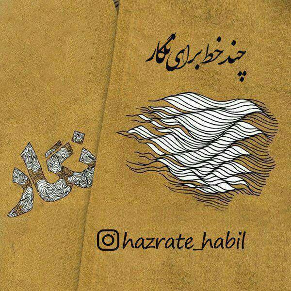 آهنگ جدید حضرت هابیل به نام چند خط برای نگار