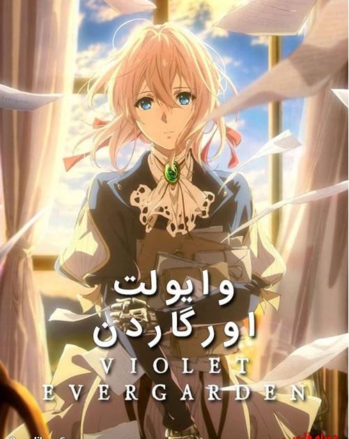دانلود دوبله فارسی انیمیشن وایولت اورگاردن Violet Evergarden 2018