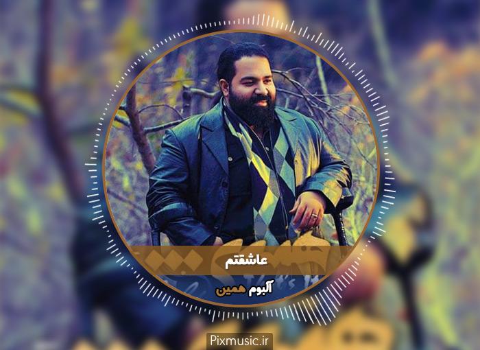 آکورد آهنگ عاشقتم از رضا صادقی