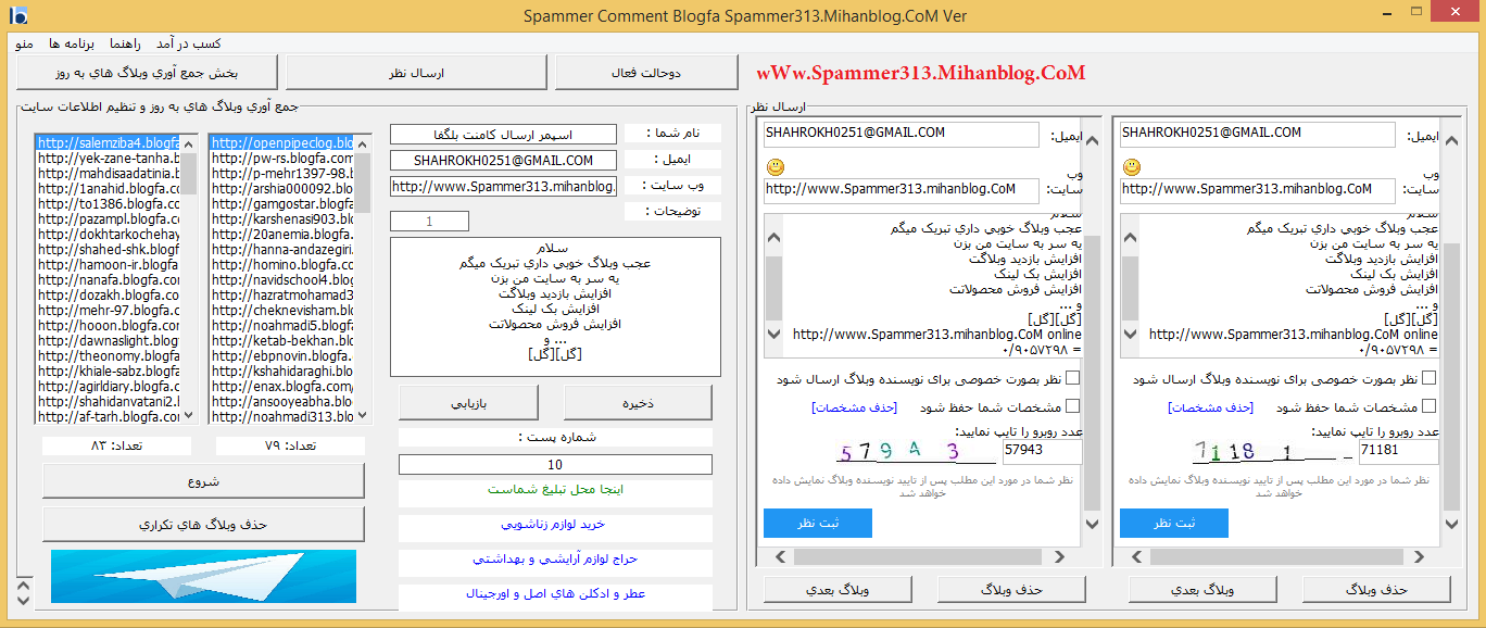 تصویر کامل از اسپمر ارسال کامنت و نظر بلاگفا Blogfa Spammer Comment