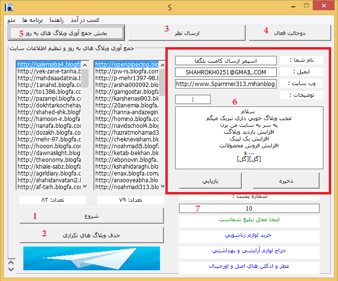 اسپمر ارسال نظر و کامنت بلاگفا Spammer Comment BLOGFA