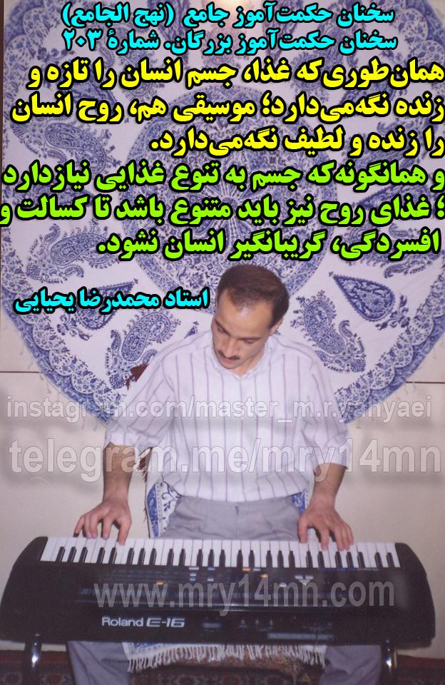 نهج الجامع - سخنان حکمتآموز جامع استاد یحیایی (عکسنوشته)