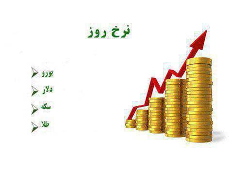 آخرین قیمت سکه و ارز