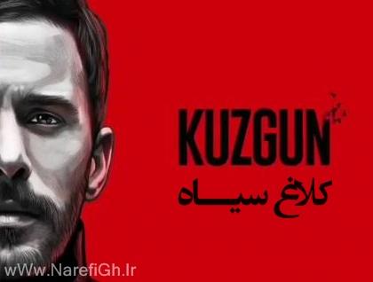 دانلود سریال کلاغ سیاه [Kuzgun] با زیرنویس فارسی محصول Ay Yapim