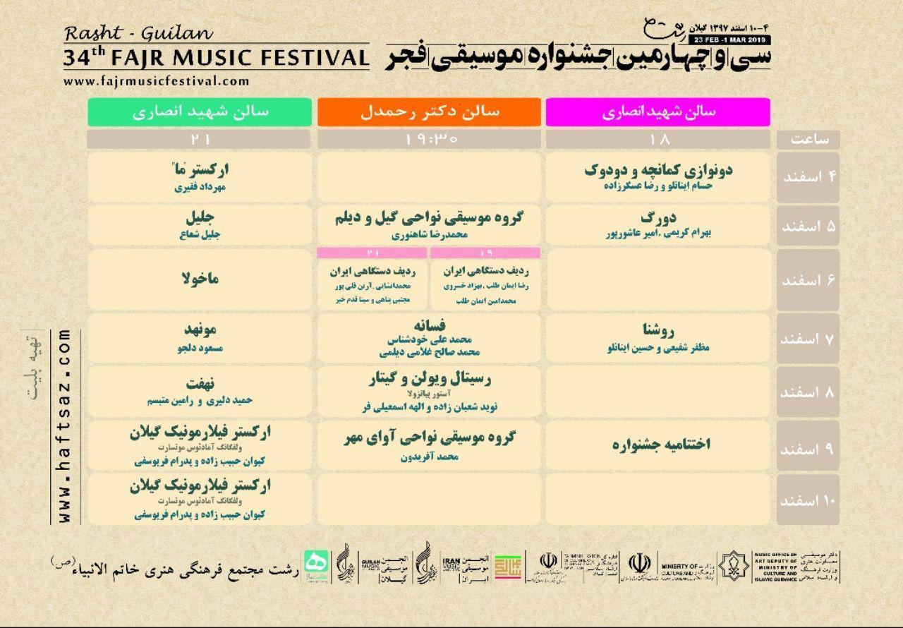 حضور یک گروه موسیقی از لاهیجان در سی و چهارمین جشنواره موسیقی فجر