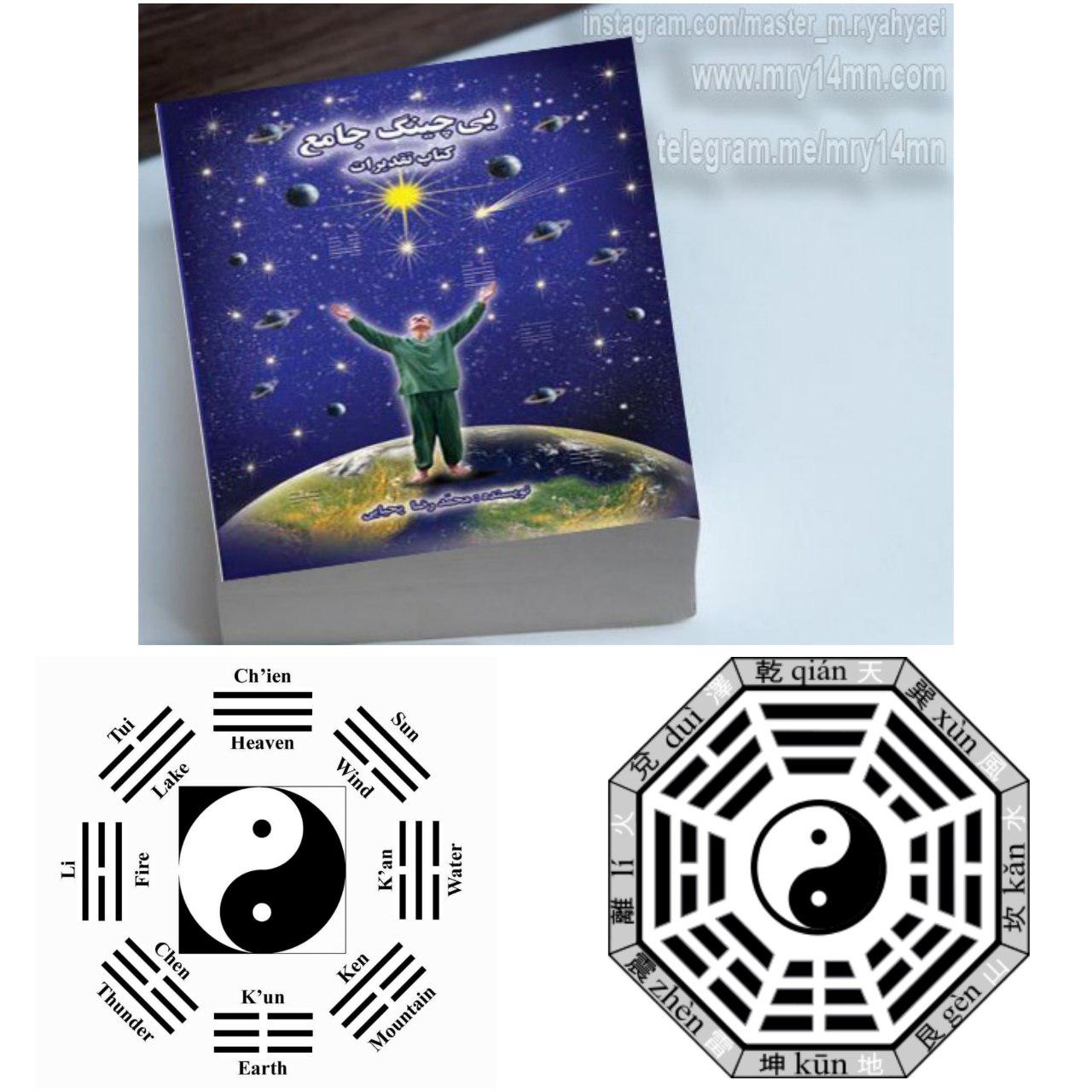 هنر رزمی تایچی براساس یی چینگ پایهگذاری شده