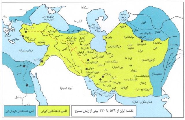 نقشه ایران در زمان هخامنشیان