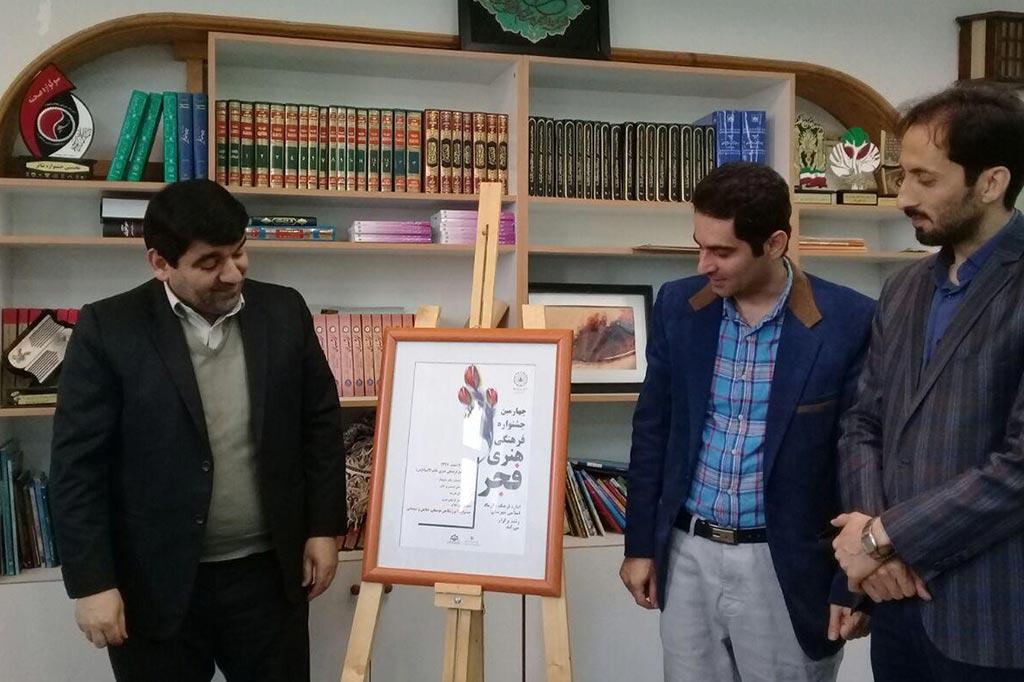 آغاز جشنواره فرهنگی و هنری فجر در رشت