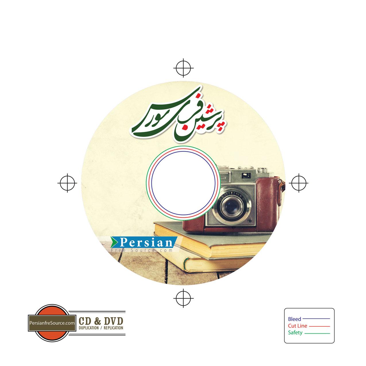 دانلود فایل لایه باز لیبل و کاور CD و DVD
