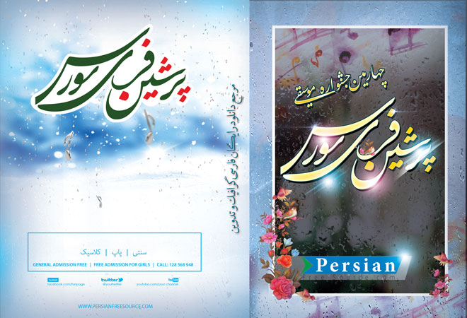 Persian_Free_Sourco_Cover_DVD