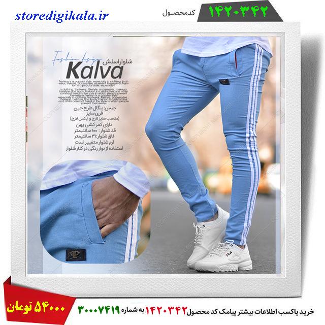 شلوار اسلش مردانه مدل KALVA