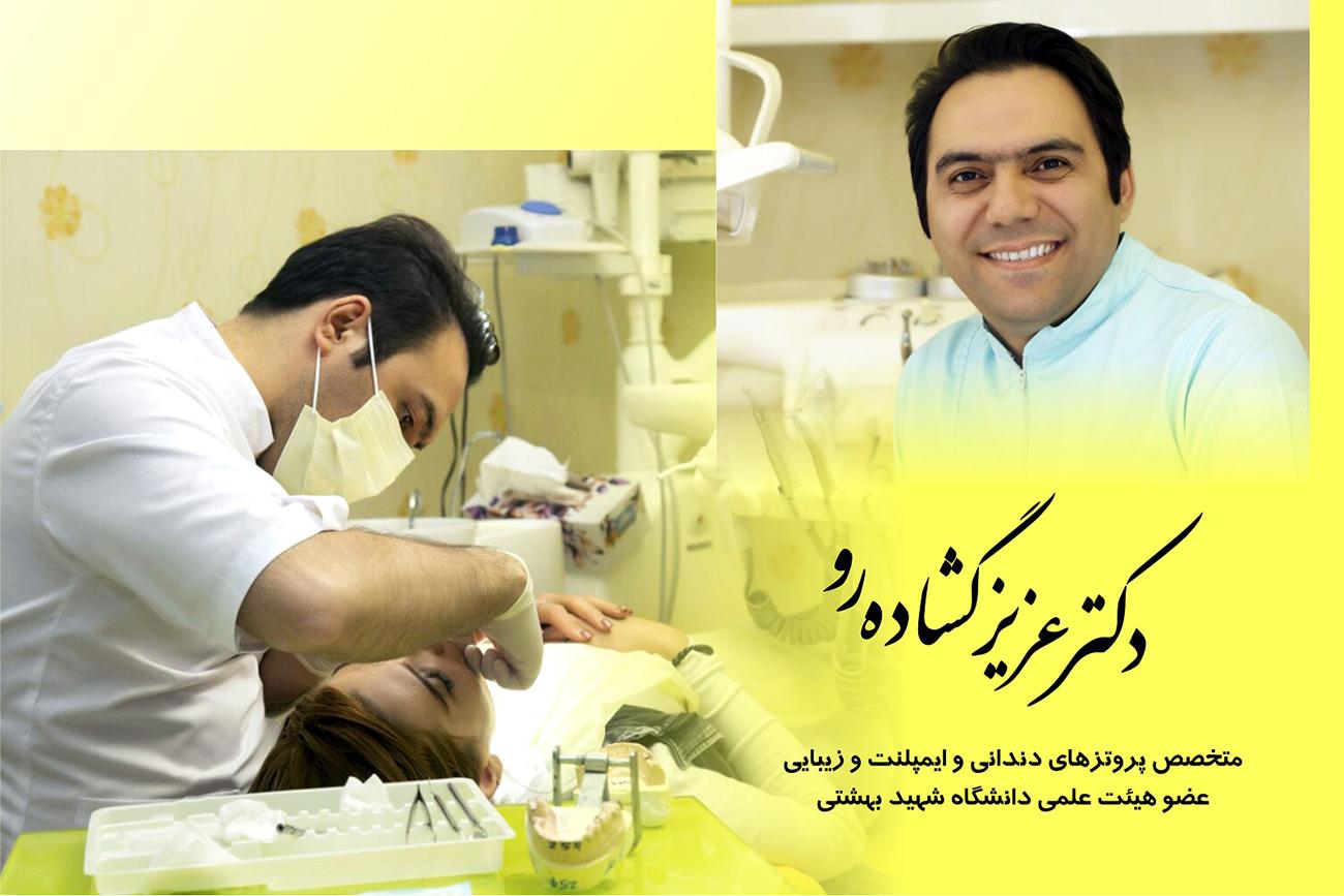 دکتر گشاده رو متخصص ایمپلنت دندان