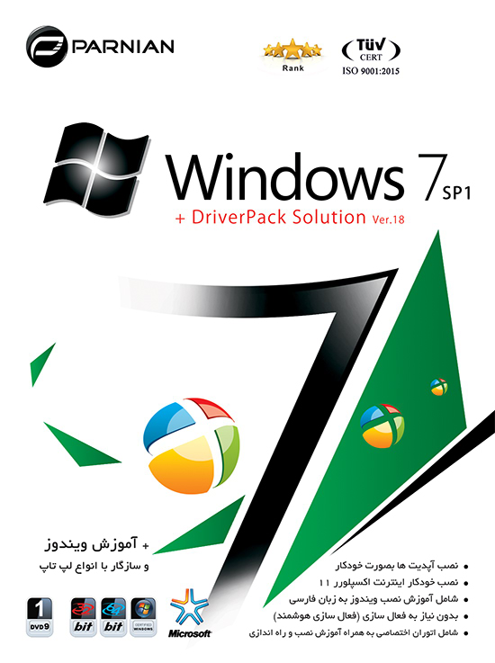 windows 7 sp1 with driverpack solution windows 7 sp1 with driverpack solution Windows 7 SP1 With Driverpack Solution Windows 7 SP1 With Driverpack Solution
