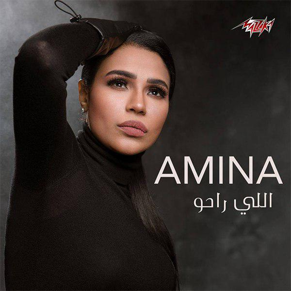 Free Download Elly Raho Album By Amina