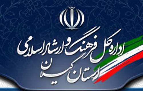 فراخوان جشنواره نوروزی ٩٨ در استان گیلان