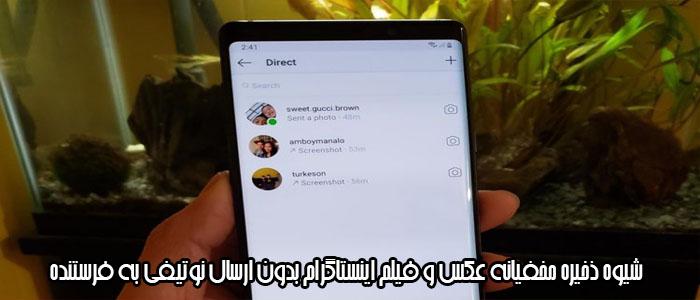 شیوه ذخیره مخفیانه عکس و فیلم اینستاگرام بدون ارسال نوتیفیکیشن به فرستنده