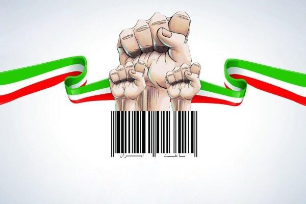 چرا اقتصاد مقاومتی یک ضرورت است؟