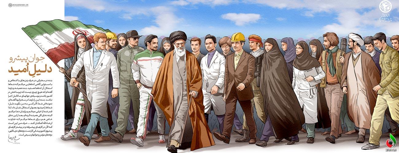 بنر رهبری معظم انقلاب، گام دوم: جوانان و امید