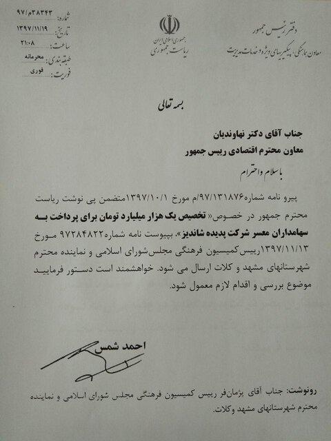 توضیحات روابط عمومی دفتر رئیس جمهور درباره اظهارات نماینده مردم مشهد: دستور رئیس جمهور برای تخصیص ۱,۰۰۰ میلیارد تومان به سهامداران پدیده شاندیز کذب محض است