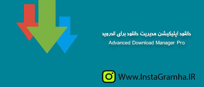 دانلود ADM Pro نسخه جدید ای دی ام دانلود منیجر برای اندروید