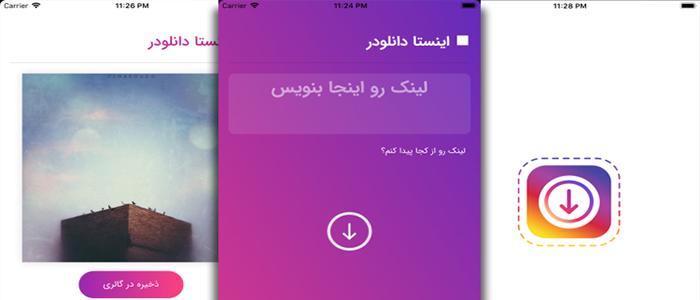دانلود عکس و ویدیوهای اینستاگرام در گوشی های آیفون