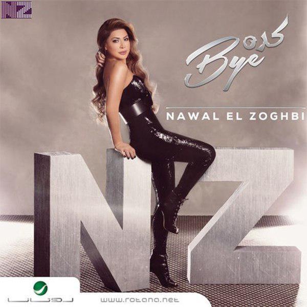 Free Download Keda Bye Song By Nawal Al Zoghbi