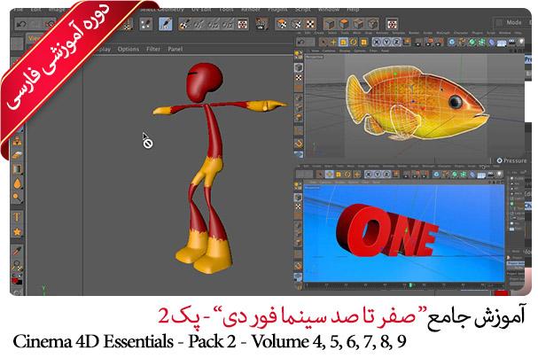 صفر تا صد آموزش سینما فوردی پک شماره 2 صفر تا صد آموزش سینما فوردی پک شماره ۲ Cinema 4D Essentials Pack 2
