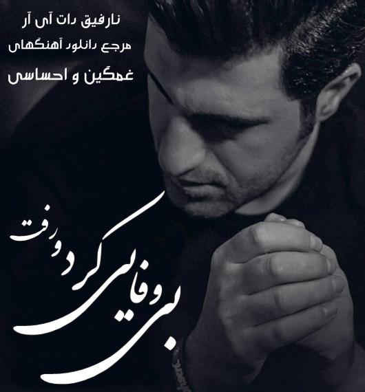 دانلود آهنگ بی وفایی از محسن لرستانی با کیفیت 320 و 128