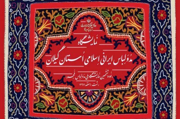 نود و ششمین نمایشگاه ملی مد و لباس فجر در گیلان برگزار میشود