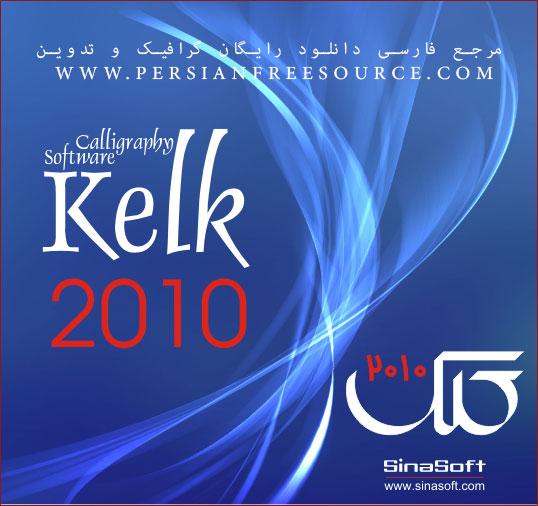 دانلود نرم افزار خوشنویسی Kelk Calligraphy
