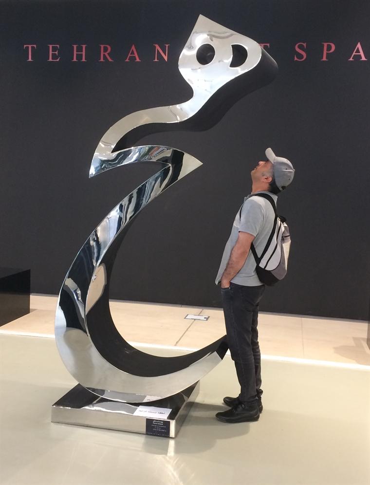 نمایشگاه استاد پرویز تناولی
