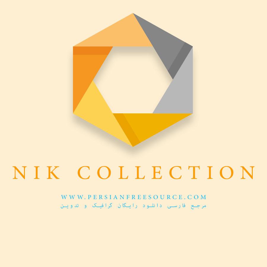 دانلود رایگان پلاگین Nik Collection 1.2.15 x64 برای فوتوشاپ