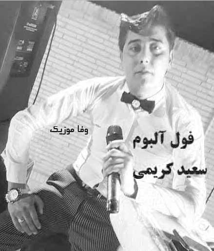 بیوگرافی سعید کریمی خواننده + معرفی فول آلبوم و تمامی آهنگهای پخش شده