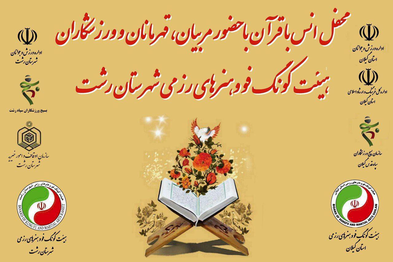 محفل انس با قرآن به مناسبت ولادت حضرت فاطمه زهرا(س)