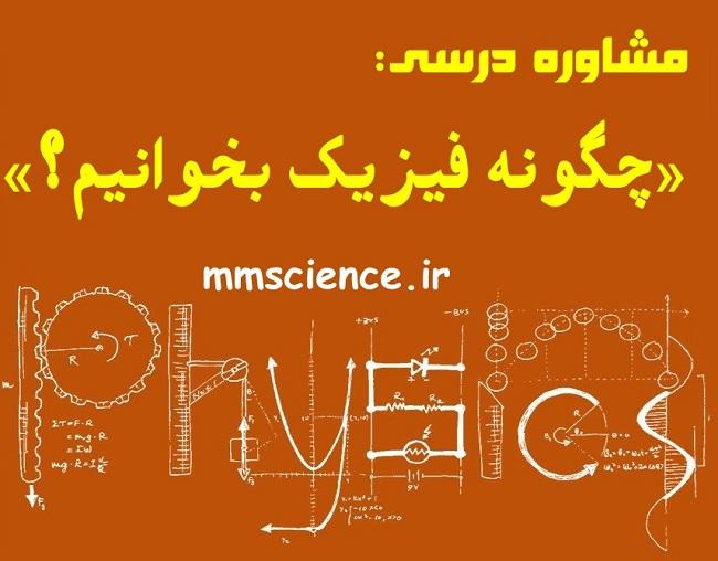 چگونه فیزیک را برای کنکور بخوانیم