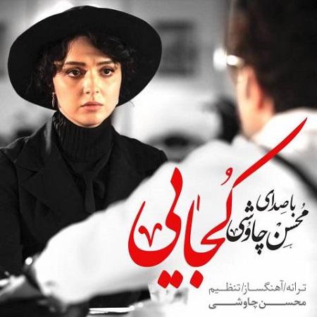 دانلود موزیک ویدئو محسن چاوشی به نام کجایی