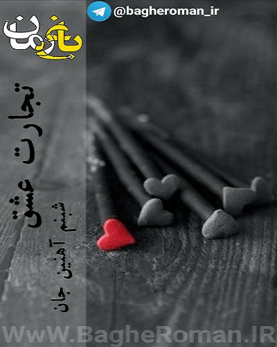 دانلود رمان تجارت عشق