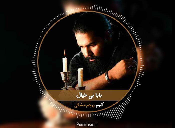 آکورد آهنگ بابا بی خیال از رضا صادقی